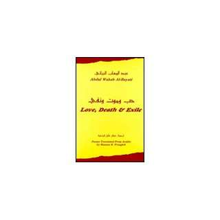 : Love Death and Exile (9780878402175): Abdul Wahab Al Bayati: Books