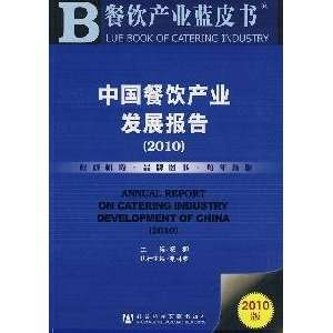 Chinese Food Industry Development Report (2010 Edition