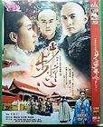 2011 Chinese Drama Bu Bu Jing Xin/步步惊心 4 DVD9