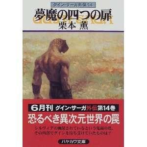 Mares [In Japanese Language] (9784150306007): Kaoru Kurimoto: Books