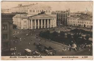 Postcard MOSCOW WW2 Bolshoi Theatre Ballet Stalin era cars
