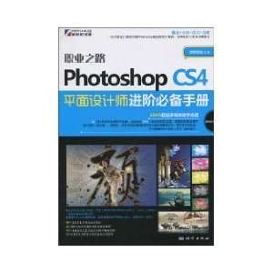 career path Photoshop CS4 essential guide advanced