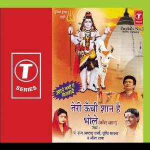 Teri Unchi Shaan Hai Bhole: Sohan Lal: Music
