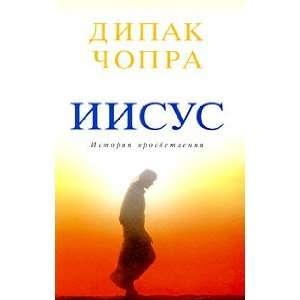 Iisus: istoriia prosvetleniia: D. Chopra: Books