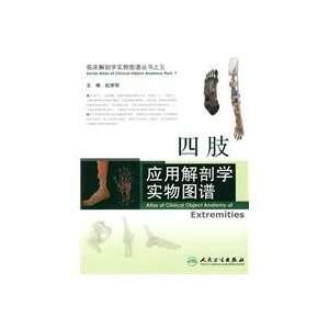 anatomy of the limbs physical map (9787117125710): JI RONG MING: Books