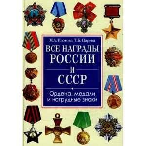 nagrudnye znaki (9785956704424): T. B. Tsareva M. A. Izotova: Books