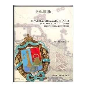 Ordena, medali, znaki Rossiskoi imperii. Monety i bony