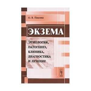 klinika, diagnostika i lechenie (9785397009959) Pavlova O.V. Books