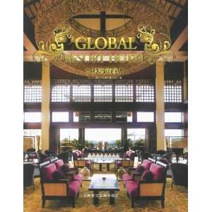 Global Resort Hotel (9787561147788) Books