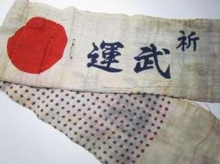 WW2 JAPANESE ARMY SOLDIER SENNINBARI 1000 STITCH BELT UNIFORM HINOMARU