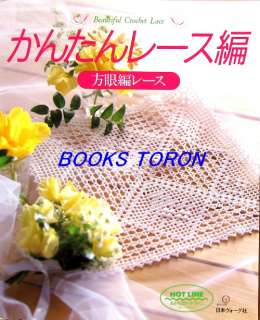 Crochet Lace   Doily /Japanese Knitting Pattern Book/021