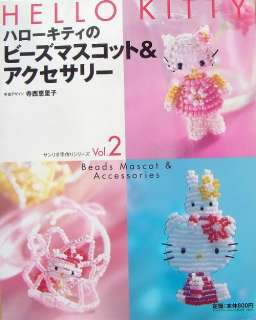HELLO KITTY Beads Mascot & Accessories Vol.2/Japanese Craft Pattern