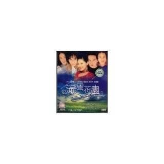 Meteor Garden   Taiwanese Drama DVD. All Region with English Subtitles