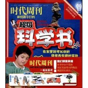 Super science book time magazine (Chinese Edition