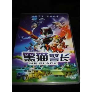 / Hei Mao Jing Zhang Shanghai Animation Film Studio Movies & TV