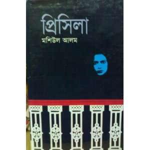 Pricilla: Moshiul Alam: Books