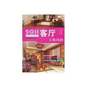 2011 living room. Classic Charm (9787533537296) HUA XUN