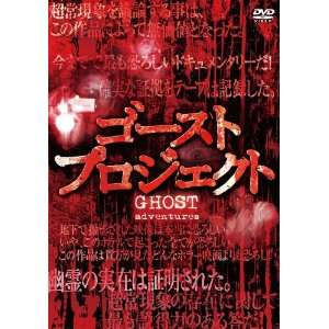 Movie   Ghost Project [Japan DVD] MXB 143 Movies & TV