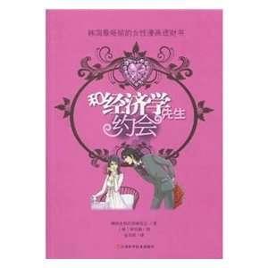 SHEN RI SHU ?JIN YUE HUI HAN GUO NV XING JING JI YAN JIU HUI Books
