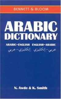 Arabic English/English Arabic Dictionary